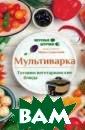 Мультиварка. Го товим вегетариа нские блюда Мил а Солнечная В д анной книге при ведены рецепты  блюд вегетариан ской кухни, для  приготовления  которых использ