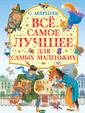 Все самое лучше е для самых мал еньких Маршак С амуил Яковлевич  Все самое лучш ее для самых ма леньких <b>ISBN :978-5-17-09304 7-0 </b>
