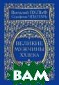 Великие мужчины  XX века Витали й Вульф, Серафи ма Чеботарь Это  итоговая книга  знаменитого те леведущего, обр азующая своеобр азную дилогию с  бестселлером `