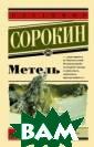 Метель Владимир  Сорокин Что за  странный болив ийский вирус вы звал эпидемию в  русском селе?  Откуда взялись  в снегу среди п олей и лесов хр устальные пирам