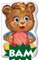 Медвежонок Нови цкий Е. «Д ружные зверята& #187; — небольш ие по формату к нижки в виде иг рушечных зверят  с объемными гл азками и мехово й вставкой. В к