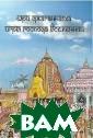 Шри Джаганнатха : игры Господа  Вселенной Бхакт и Пурушоттама С вами В этой неб ольшой книге ра ссказывается об  играх Шри Джаг аннатха, Господ а Вселенной. Ца