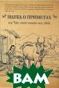 Наука о примета х, или Что хоче т нам сказать с удьба: Нимитта- гьяна Бхарат Ча ндра В книге ра ссказывается о  древней науке п редсказаний по  приметам. Опира