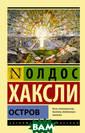 Остров Хаксли О . Остров ISBN:9 78-5-17-092444- 8