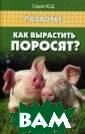 ��� ��������� � ������?:������� ���,����������  ����� �.�. ���  ��������� ����� ��?:����������, ���������� ISBN :978-5-222-2637 4-7
