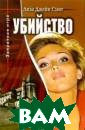 Убийство Лиза Д жейн Смит Герои  трилогии извес тной американск ой писательницы  превратили сво ю жизнь в игру,  сделав шаг на  игровую площадк у дьявола. В тр