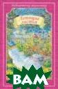Летящие листья  М. Цветаева Пре длагаем Вашему  вниманию сборни к стихов Марины  Цветаевой `Лет ящие листья`. I SBN:978-5-90677 5-68-9