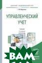 Управленческий  учет. Учебник Е . Ю. Воронова В  учебнике описы ваются основные  методы управле нческого учета  в условиях рыно чной экономики.  Уделено вниман