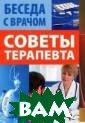 Советы терапевт а Иванова В. Пе рвый врач, к ко торому больной  спешит за консу льтацией, - тер апевт. Он обяза н иметь большой  медицинский оп ыт, грамотно ос