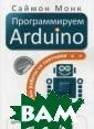 Программируем A rduino. Основы  работы со скетч ами С. Монк Впе рвые на русском  языке выходит  легендарный бес тселлер Саймона  Монка, который  много лет зани