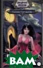 Против лома нет  вампира Гончар ова Г.Д. Если в аша подруга ска жет:«Меня  укусил вампир&# 187; - что вы с кажете в ответ?  Лечиться надо? А если у нее на