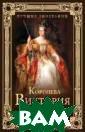 Королева Виктор ия Коути Е. Она  правила Велико британией 64 го да, которые вош ли в историю ка к Викторианская  эпоха. Ее назы вали«велич айшей женщиной