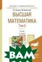 Высшая математи ка в 3-х томах.  Том 3 в 2-х кн игах. Дифференц иальные уравнен ия. Кратные инт егралы. Ряды. Ф ункции комплекс ного переменног о. Учебник для
