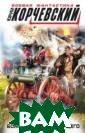 Огонь! Бомбарди р из будущего Ю рий Корчевский  Взрывной фантас тический боевик  от автора бест селлера «Пли! П ушкарь из будущ его»! Проваливш ись в XVII век,