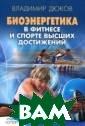 Биоэнергетика в  фитнесе и спор те высших дости жений Владимир  Дюков В книге р аскрываются уни кальные возможн ости использова ния в подготовк е спортсменов б