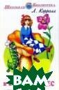 Алиса в стране  чудес Кэрролл Л ьюис `Алиса в С тране Чудес`- э то история о ма ленькой девочке , попадающей в  очень глубокую  кроличью нору -  кажется, прямо