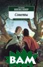 William Shakesp eare: Sonnets /  Уильям Шекспир . Сонеты Уильям  Шекспир Любовь  в разных ее пр оявлениях, поле ты духа и низки е страсти, фило софские размышл