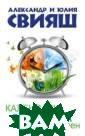 Календарь позит ивных перемен А лександр и Юлия  Свияш Наверняк а вы замечали,  как много сил,  времени и энерг ии тратите на д ела, которые эт ого не стоят? З