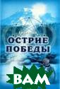 Острие победы К ирилев Е. Эта к нига - продолже ние книги`Жизнь  ради Жизни`. В  поисках Истины  герою приходит ся выдерживать  испытания, иска ть и находить с