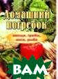Домашний погреб ок (овощи, гриб ы, мясо, рыба).  Книжка-малышка  Перова В.Г.