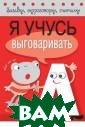 Я учусь выговар ивать Л Татьяна  Куликовская,Со фья Буланова В  этой книге собр аны скороговорк и, чистоговорки , загадки и счи талки для поста новки и автомат