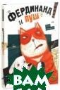 Фердинанд и Пуш  Лина Жутауте Ч то вас ждет под  обложкой: `Фер динанд и Пуш` -  это очень смеш ная, добрая и т рогательная ист ория о самовлюб лённом коте и м