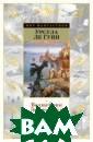 Волшебник Земно морья Ле Гуин У . Сегодня Гед —  величайший маг  Земноморья, а  в молодости он  безрассудно рва лся к могуществ у и знаниям. Ст упив на путь, к