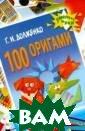 100 оригами Дол женко Г.И. Скла дывание и худож ественное оформ ление фигурок о ригами интересн о заполнят своб одное время, до ставят огромное  удовольствие,