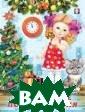 Новогодние позд равления Ирина  Гурина Предлага ем вашему внима нию книгу новог одних стихотвор ений Ирины Гури ной `Новогодние  поздравления`  с красочными ил