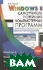 Windows 8. Само учитель новейши х компьютерных  программ Шитов  Виктор Николаев ич Мы предлагае м вам ознакомит ься с новейшей  операционной си стемой Windows