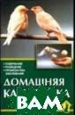 Домашняя канаре йка. Содержание . Разведение. П рофилактика заб олеваний А. Рах манов Эта книга  является руков одством для нач инающего канаро вода. В ней даю