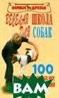 Верные друзья.  Веселая школа д ля собак. 100 с овершенно новых  игр, трюков и  упражнений Сели на Д. дель Амо  Вам доставляет  удовольствие об щение со своей