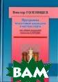 Программа подго товки кандидато в в мастера спо рта Голенищев В . Эта книга явл яется в равной  степени и отлич ным учебником д ля самостоятель ной работы, и ц