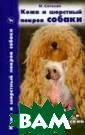 Кожа и шерстный  покров собаки  Сотская М.Н. Ше рстный покров с обаки - важнейш ая составляющая  часть всего ее  облика. Выбор  породы часто об условлен пристр