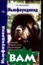 Ньюфаундленд По техина Н.Ю. `Нь юфаундленд спос обен проявлять  тонкие чувства  в отношениях с  людьми и животн ыми. Он не эгои стичен, он пост оянно считается