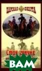Стая гончих для  псовой и ружей ной охоты Духан ин С.М. 224 стр . ISBN:5-98435- 200-1