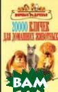 20000 кличек дл я домашних живо тных С. Гурьева  Практически у  каждого владель ца животного хо ть раз в жизни  возникал вопрос  о том, как наз вать своего люб