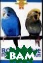 Волнистые попуг айчики О`Нил А.  <br />Каждому  владельцу домаш них животных не обходим источни к надежной инфо рмации, немедле нные ответы на  ряд важных вопр