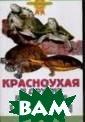 Красноухая и др угие водные чер епахи А. Гуржий  Одними из самы х популярных эк зотических живо тных, содержащи хся в домашних  зоо-уголках, яв ляются водные ч