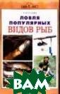 Ловля популярны х видов рыб И.  Катаева Книга п освящена ловле  рыб популярных  видов, относящи хся к разным се мействам. Сом и  щука, налим и  хариус с давних