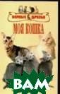 Моя кошка Тайли г З. Вы хотите,  чтобы кошка ст ала членом ваше й семьи? Тогда  вам придется мн огое узнать и о бдумать, многом у научиться. Ве дь совсем не пр