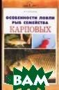 Особенности лов ли рыб семейств а карповых Ката ева И.В. Рыбная  ловля является  одним из самых  популярных спо собов проведени я досуга. Сущес твует множество