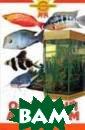 Офисный аквариу м А. Гуржий Пре длагаемая читат елю брошюра, по священная офисн ому аквариуму,  первая на росси йском рынке. Ав тор рассказывае т, как выбрать