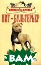 Пит-бультерьер  Крук В. 175 стр . ISBN:5-98435- 174-9