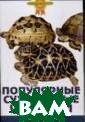Популярные сухо путные черепахи  А. Гуржий Брош юра посвящена н аиболее часто в стречающимся в  коллекциях сухо путным черепаха м. Дается инфор мация по устрой