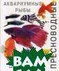 Пресноводные ак вариумные рыбы.  800 удивительн ых фотографий Ф летчер Ник В эт ой потрясающей  книге представл ено 800 удивите льных фотографи й, отражающих с