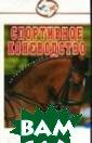 Спортивное коне водство Шингало в В.А. Эта книг а поможет читат елю узнать о пр едках современн ой лошади, о ее  становлении в  ходе эволюции.  Очень интересна