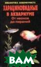 Харациновидные  в аквариуме. От  неонов до пира ний С. М. Кочет ов В этой книге  впервые в отеч ественной литер атуре представл ены все 14 семе йств популярней