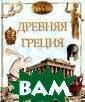 Древняя Греция  М. Менги В книг е дается обширн ый обзор древне греческой культ уры: история, р елигия, письмен ность, наука, э кономика, архит ектура, искусст
