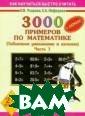 3000 примеров п о математике (т абличное умноже ние и деление).  2-3 классы. Ча сть 1 Узорова О .В.